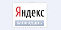 yandex calendar
