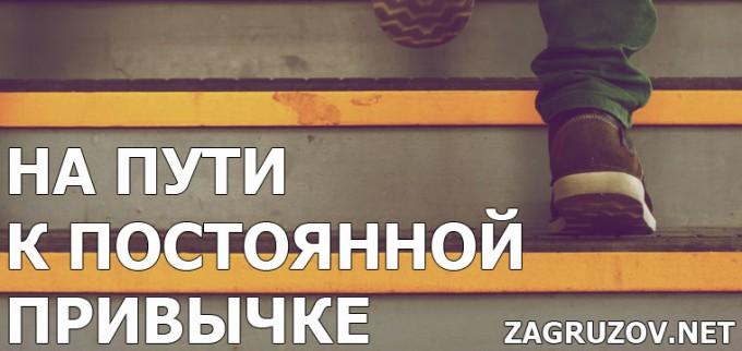 2015-10-05-na-puti-k-pozhizhnennym-privichkam