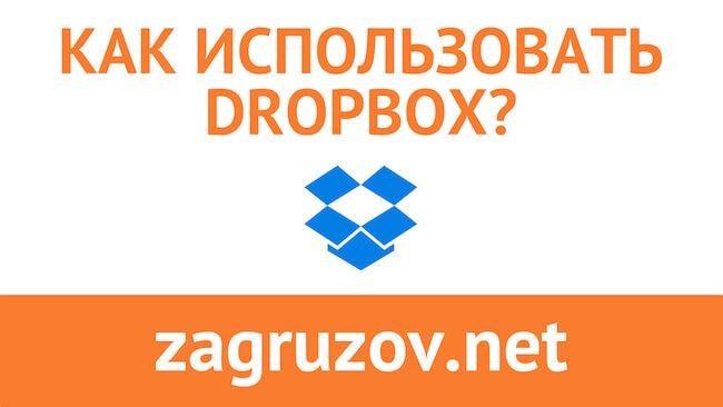 Как использовать Dropbox?
