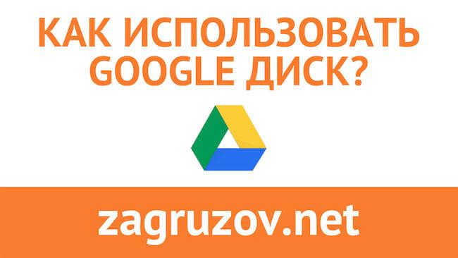 Как использовать Google Disk