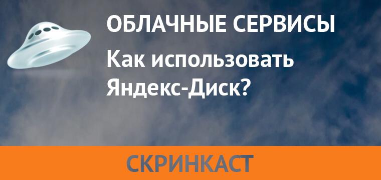 Некоторые возможности Яндекс.Диска
