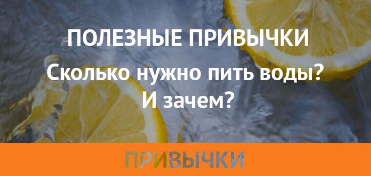 Сколько нужно пить воды? И зачем?