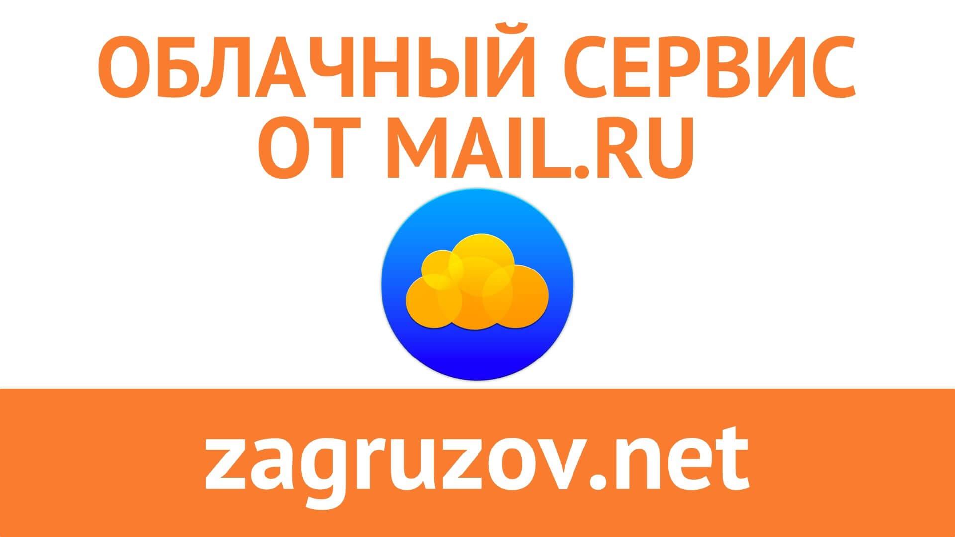 Некоторые возможности облака от MAIL.RU