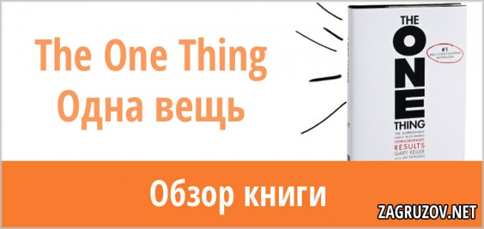 the one thing одна вещь